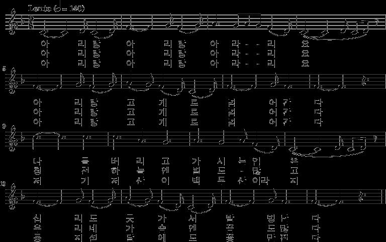 Arirang lyric
