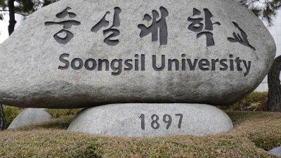 Đại học Soongsil Hàn Quốc – đẳng cấp bền vững của ngôi trường cổ nhất